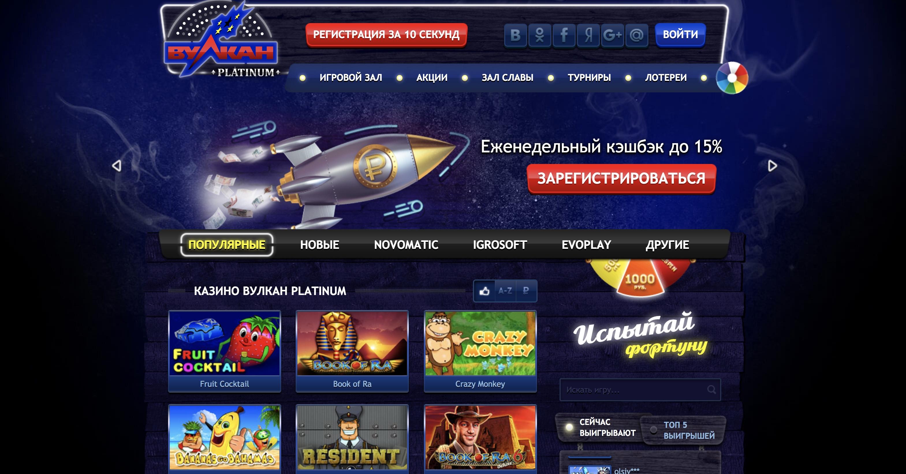 официальный сайт онлайн казино vulcan platinum зеркало на сейчас