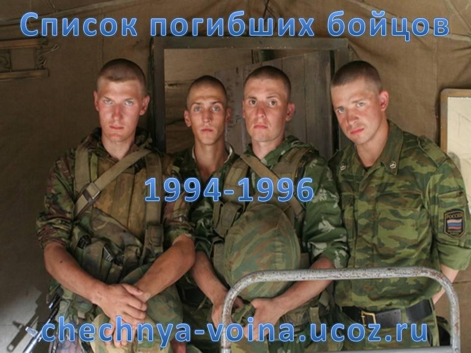 Список погибших бойцов в чечне в