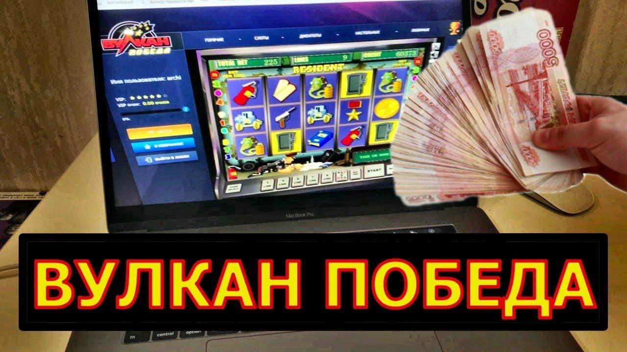Победа игровые автоматы фото как играть в майнкрафт прохождение карт с друзьями